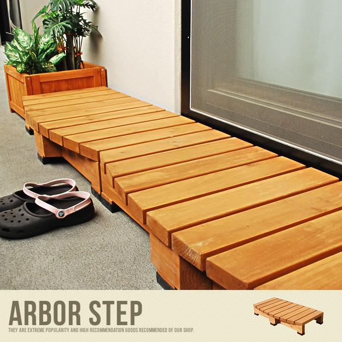 arbor step 木製ベランダステップ