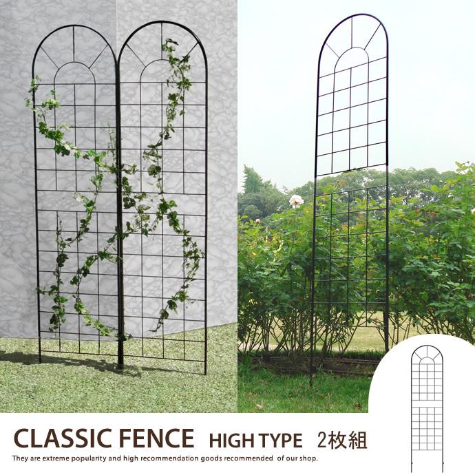 【クラシックフェンス ハイタイプ(2枚セット).ガーデンフェンス 220cm 2枚 ガーデン用品 バラ アイアンフェンス