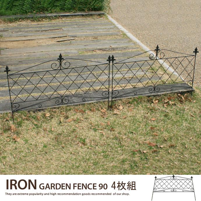 【アイアンフェンス945(4枚セット).ガーデンフェンス ブラック 4枚 幅90 アイアン アイアンフェンス