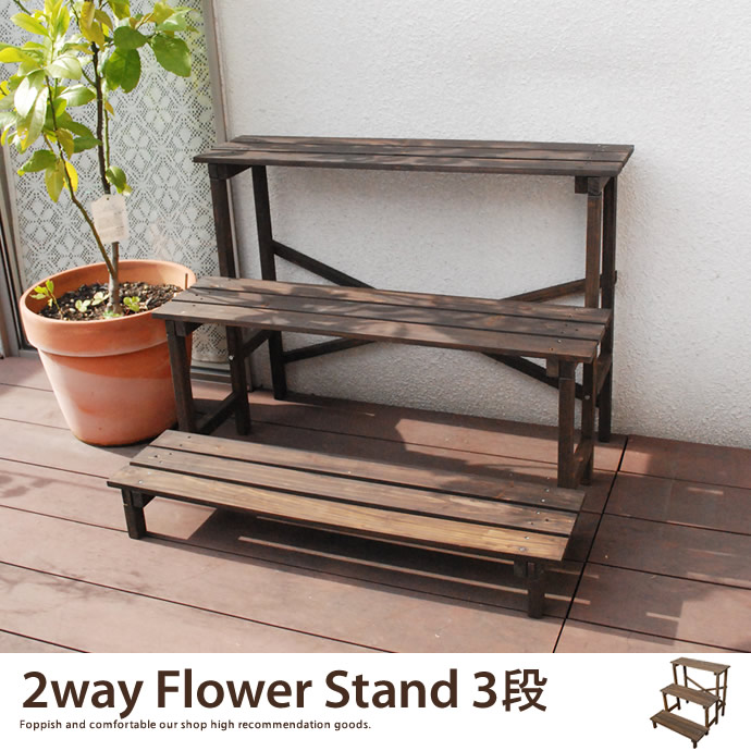 2Way Flower Stand 3段