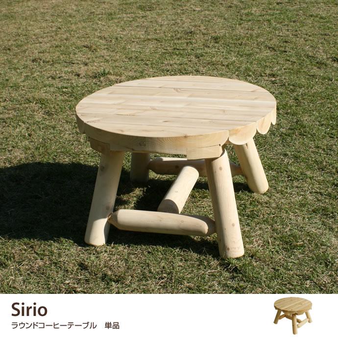 送料無料!【Sirio ラウンドコーヒーテーブル.ガーデンテーブル テーブル コーヒーテーブル ラウンドコーヒーテーブル 円形  ガーデンテーブル ホワイト