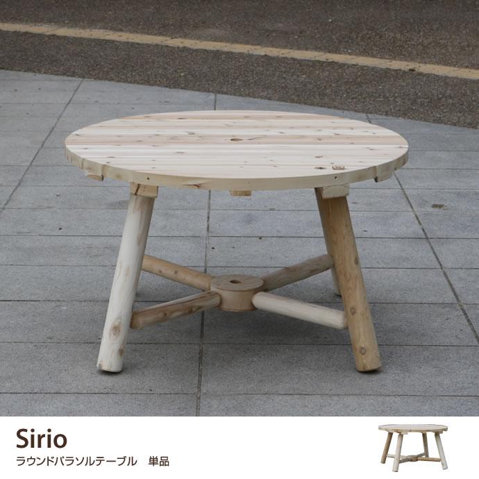 送料無料!【Sirio ラウンドパラソルテーブル.ガーデンテーブル テーブル パラソルテーブル ラウンドパラソルテーブル 円形  ガーデンテーブル ホワイト