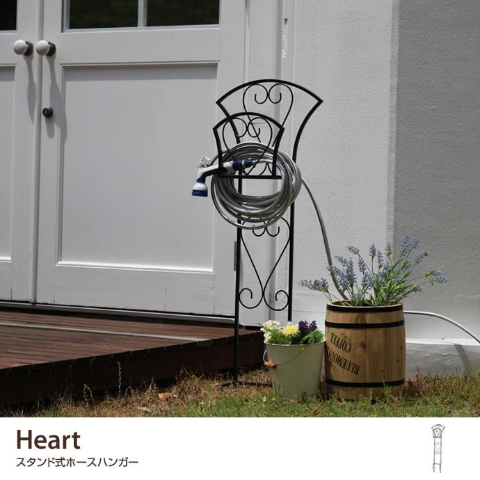 【Heart ハート スタンド式ホースハンガー.ハート スタンド式ホースハンガー スチール 錆びにくい エクステリア ガーデニング モダン ガーデンその他