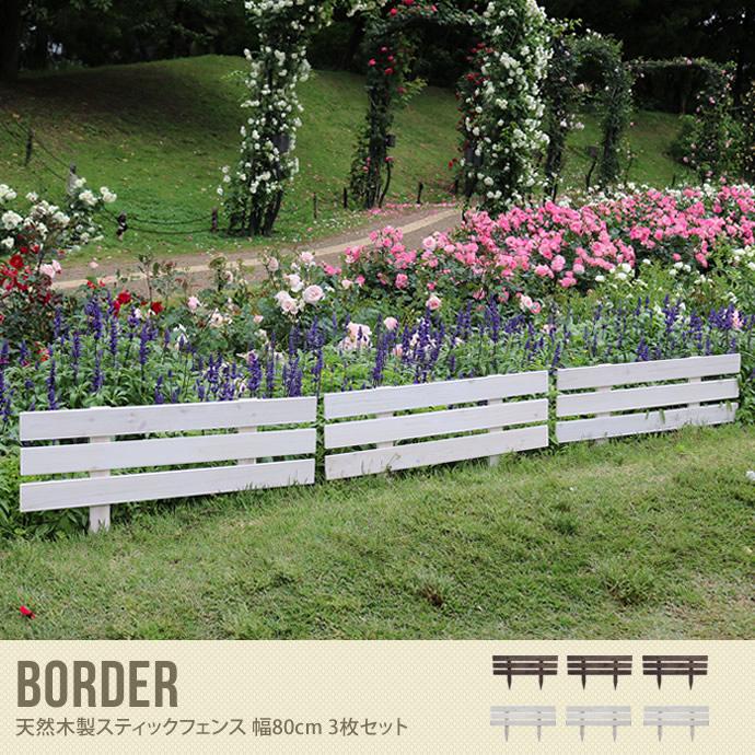 Border ボーダー 天然木製スティックフェンス 幅80cm 3枚セット