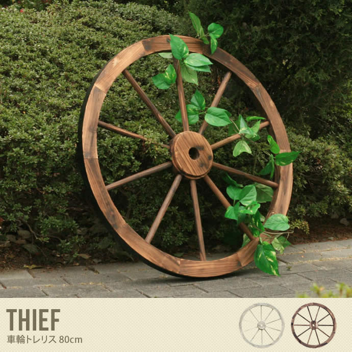 置くだけでおしゃれなトレリス/色・タイプ:ホワイト&ダークブラウン Thief 車輪トレリス80cm