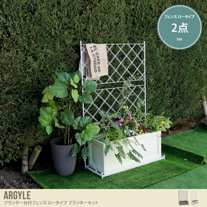 スタイリッシュなアイアン製のフェンス/色・タイプ:ブラック&ホワイト 【ロータイプ】Argyle フェンス プランターセット