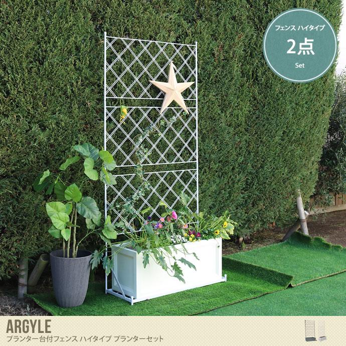 スタイリッシュなアイアン製のフェンス/色・タイプ:ブラック&ホワイト 【ハイタイプ】Argyle フェンス プランターセット