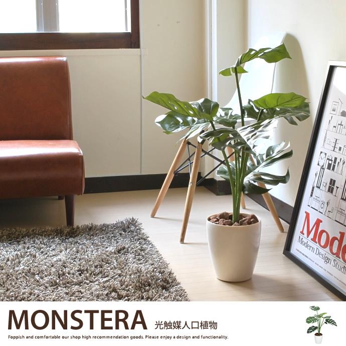 【モンステラ75.観葉植物 造花 人工植物 抗菌 モンステラ 観葉植物