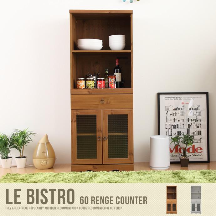 LE BISTRO アンティークレンジ台150