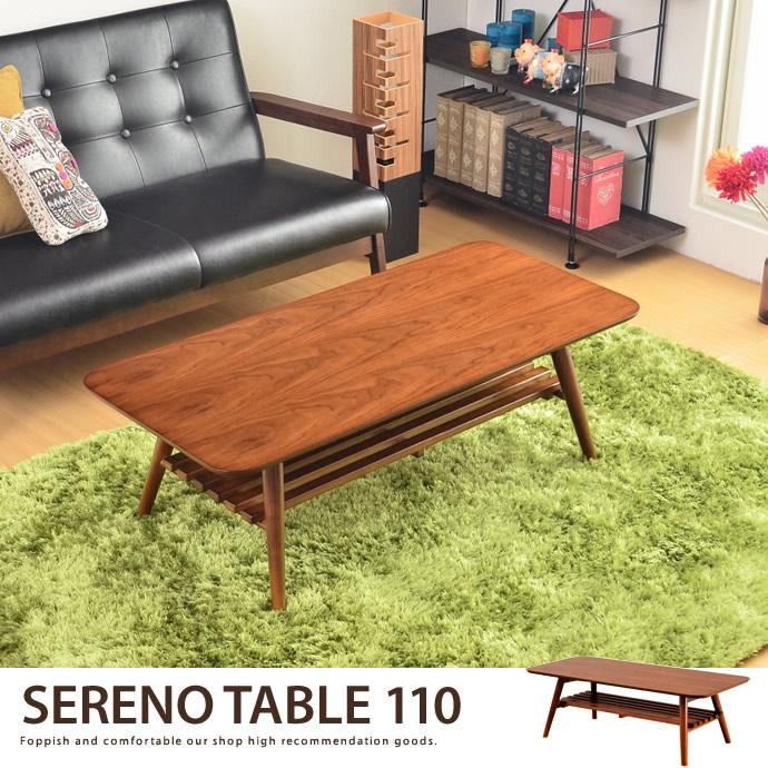 送料無料!【木製テーブル】SERENO テーブル 110テーブル 幅110 ローテーブル 完成品 折りたたみ式 木製テーブル ダークブラウン