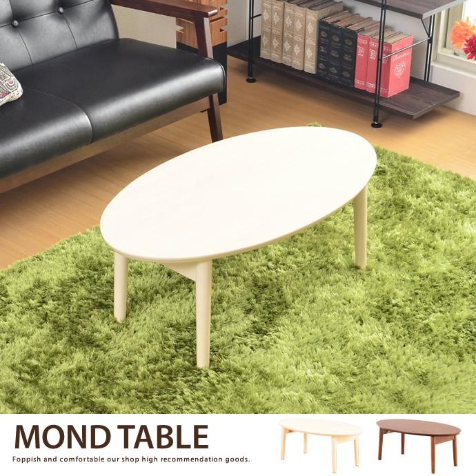 【木製テーブル】テーブル 折りたたみ 90 ロー 完成品 インテリア>テーブル・机