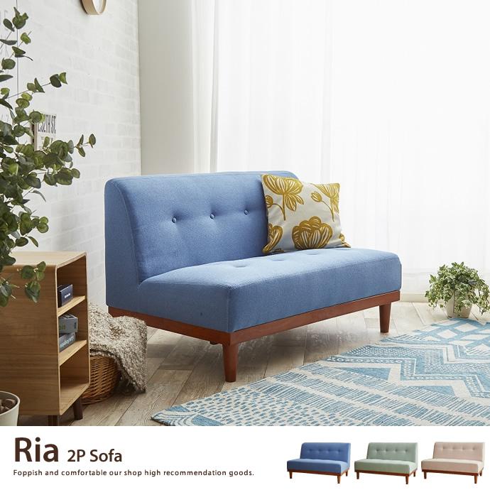 送料無料!【Ria 2P sofa.おしゃれ 北欧 ソファ 2人掛け クッション ロー 木 脚 布 ワンルーム 一人暮らし 2P 2人掛けソファー ベージュ、グリーン、ブルー