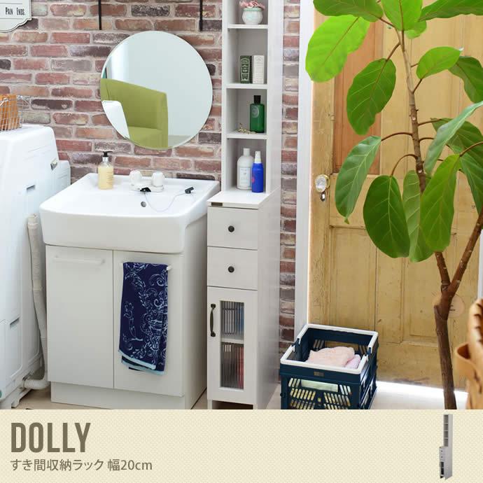 Dolly すき間収納ラック 幅20cm
