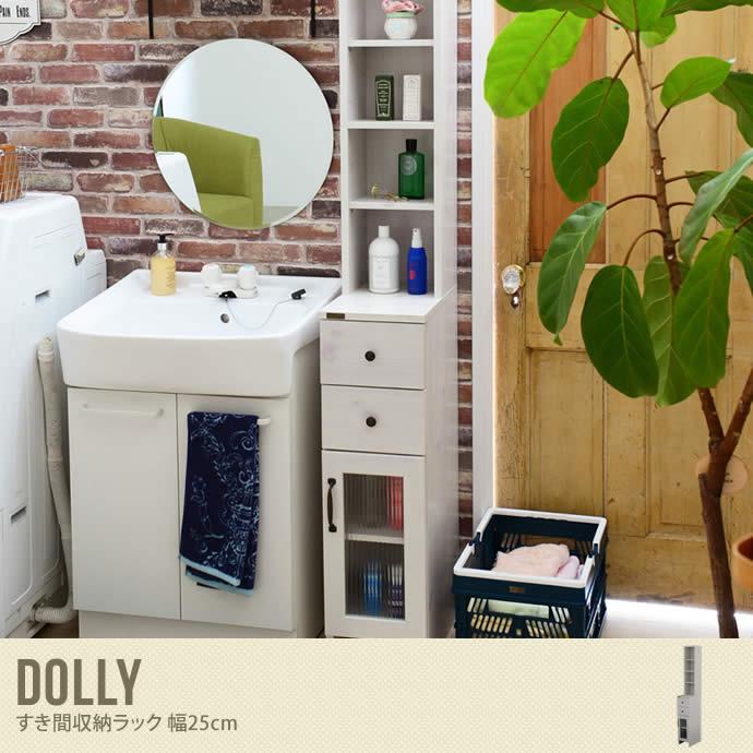 Dolly すき間収納ラック 幅25cm