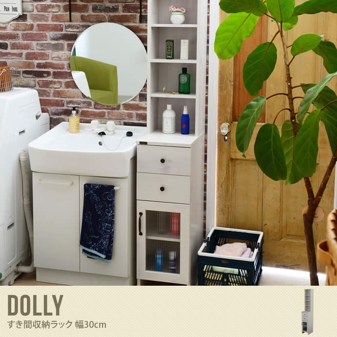 Dolly すき間収納ラック 幅30cm