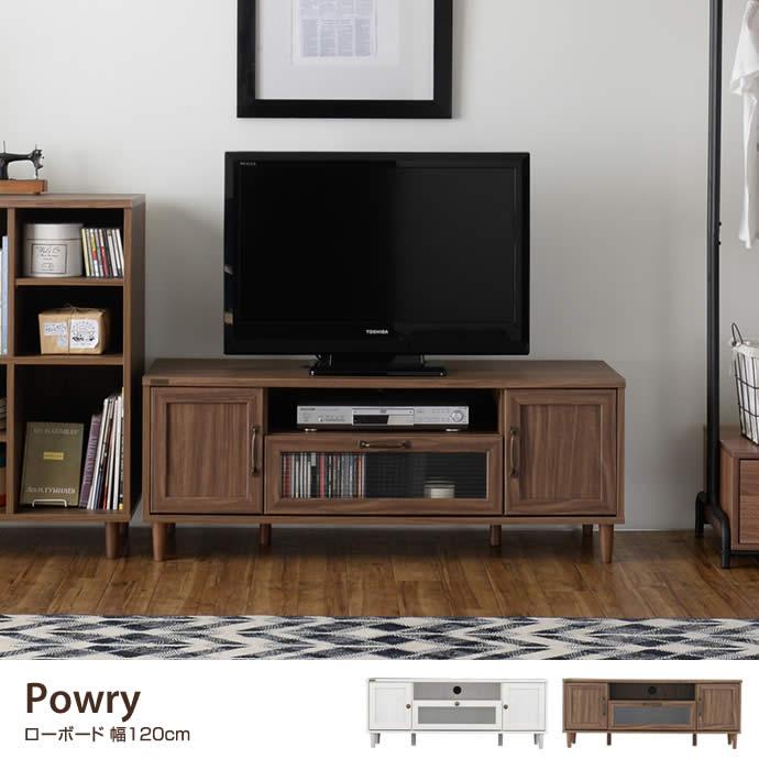 送料無料!【【幅120cm】 Powry ローボード.テレビ台 テレビボード TV台 ローボード 収納 120cm 幅120 ロータイプ 32インチ 32型 リビング レトロ アンティーク シンプル POWRY ポーリー  PW46-120L ホワイト ブラウン ローボード ホワイト、ブラウン