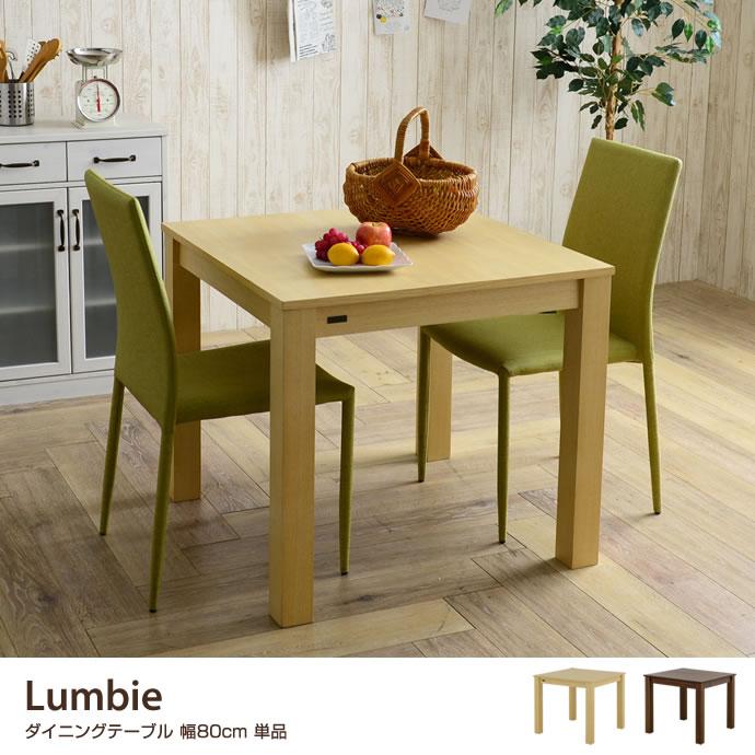 送料無料!【【単品】 Lumbie ダイニングテーブル 幅80cm.【単品】 Lumbie ダイニングテーブル 幅80cm 2人用 木製 北欧風 シンプル モダン おしゃれ ナチュラル ブラウン ダイニングテーブル ナチュラル、ブラウン