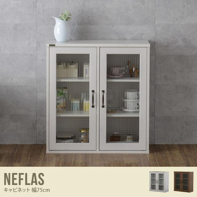 【幅75cm】使い方色々!木製キャビネット/色・タイプ:ホワイト&ブラウン 【幅75cm】Neflas キャビネット