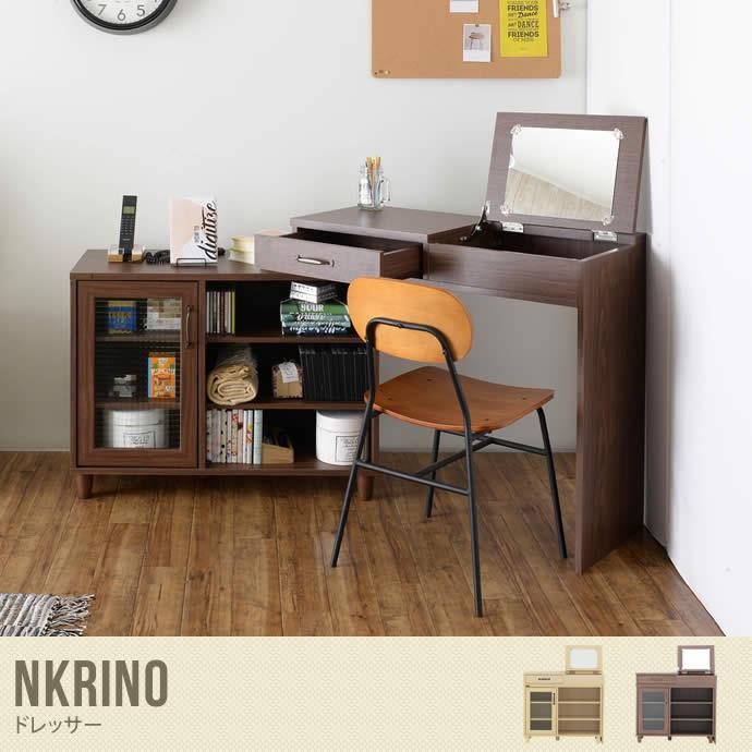 【単品】北欧テイストのデスクドレッサー/色・タイプ:ナチュラル&ダークブラウン 【単品】Nkrino ドレッサー