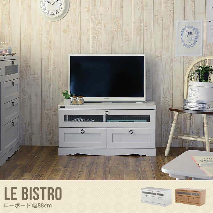 【幅88cm】Le Bistro ローボード