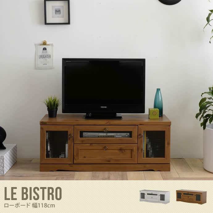 【幅118cm】Le Bistro ローボード