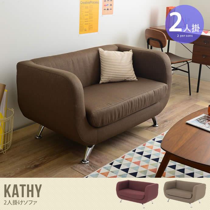 【2人掛け】座り心地が良いソファ/色・タイプ:パープル&ブラウン 【2人掛け】Kathy ソファ