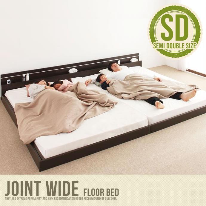 【セミダブル】 Joint Wide フロアベッド ロータイプ 棚付 コンセント付 幅125cm