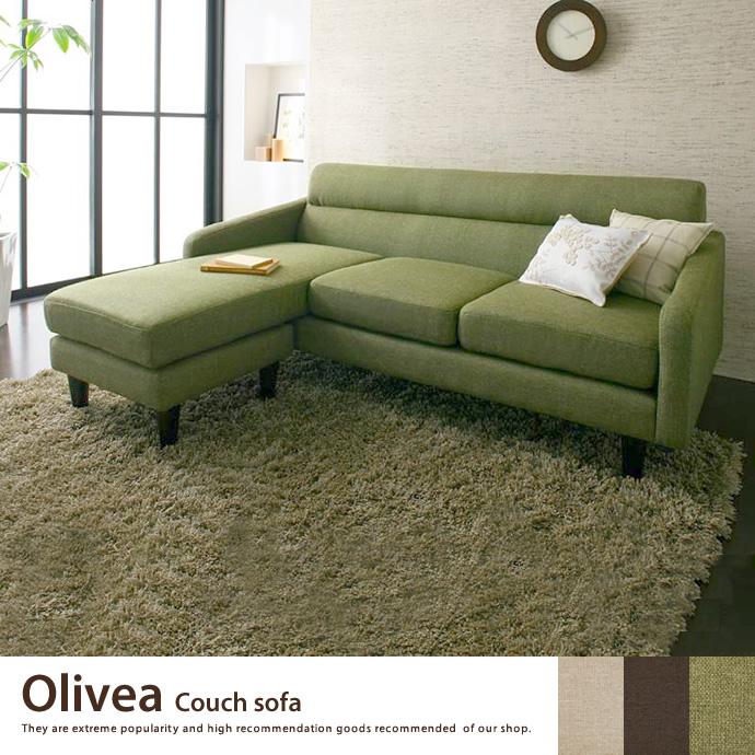 送料無料!【カウチソファー】Olivea Couch sofa カウチソファ ソファ 3人掛け 3P ファブリック 北欧 オシャレ モスグリーン、ブラウン、ベージュ