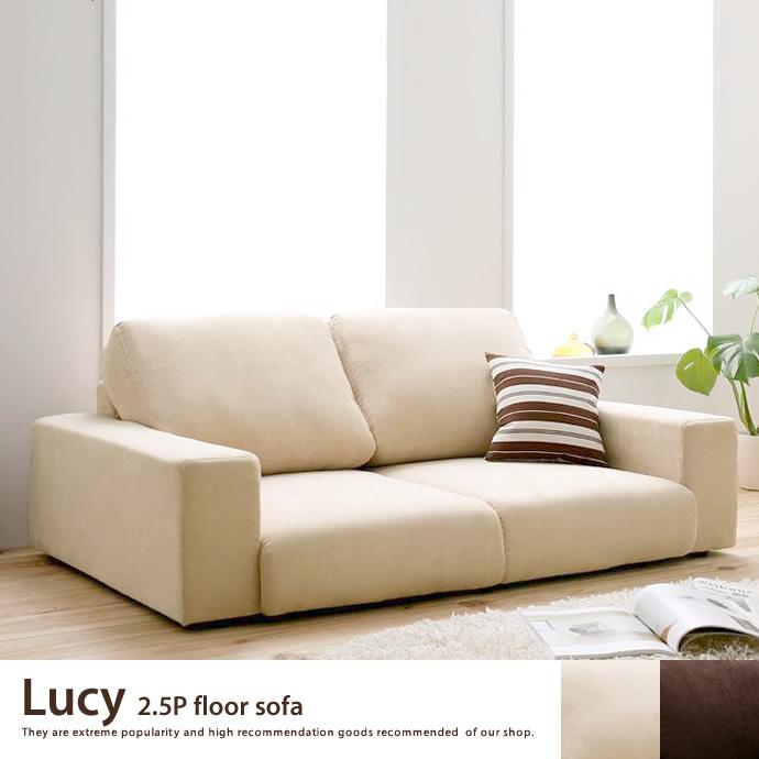送料無料!【Lucy 2.5P floor sofa .Lucy 2.5P floor sofa 2.5人掛け 2.5P ソファ フロアソファ ロースタイル シンプル 2人掛けソファー アイボリー、ブラウン