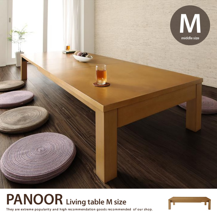 PANOOR Living table(Mサイズ)