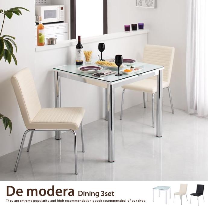 送料無料!【De modera Dining 3set.De modera Dining 3set ダイニングセット ダイニング シンプル ガラステーブル モダン ダイニングセット オフホワイト、ブラック、ミックス