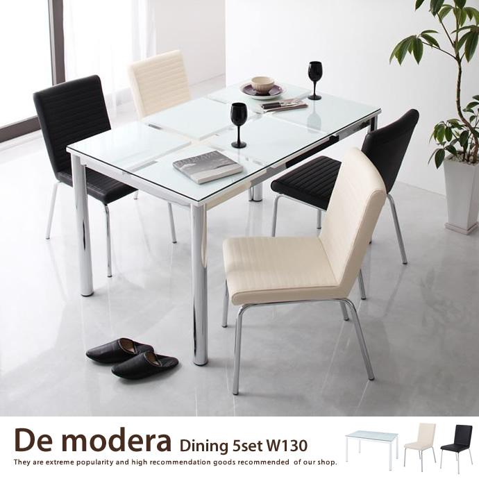 送料無料!【De modera Dining 5set(テーブル幅130cm).De modera Dining 5set(テーブル幅130cm) ダイニングセット ダイニング 幅130cm ダイニングセット ブラック、オフホワイト、ミックス