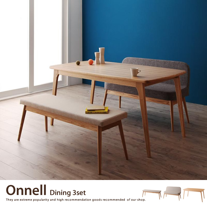送料無料!【Onnell Dining 3set.Onnell Dining 3set ダイニングセット ダイニング シンプル 幅150cm オシャレ 北欧 ダイニングセット ベンチ:BE×ソファベンチ:GY、ベンチ:GY×ソファベンチ:BE、ベンチ:GY×ソファベンチ:GY、ベンチ:BE×ソファベンチ:BE