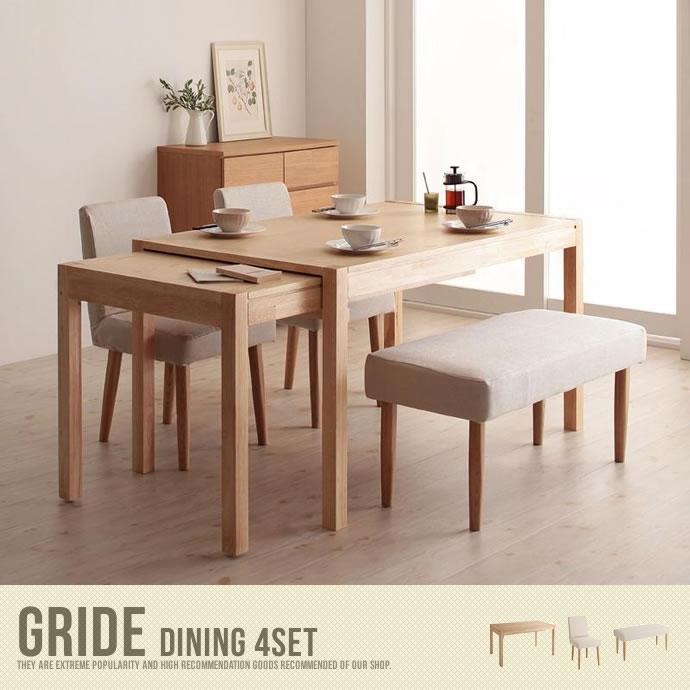 Gride Dining 4set(ベンチタイプ)