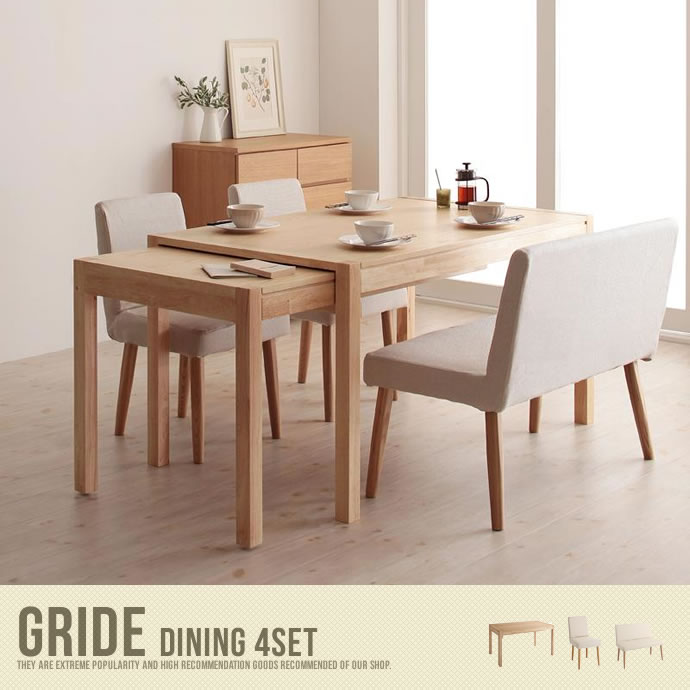 Gride Dining 4set(ソファベンチタイプ)