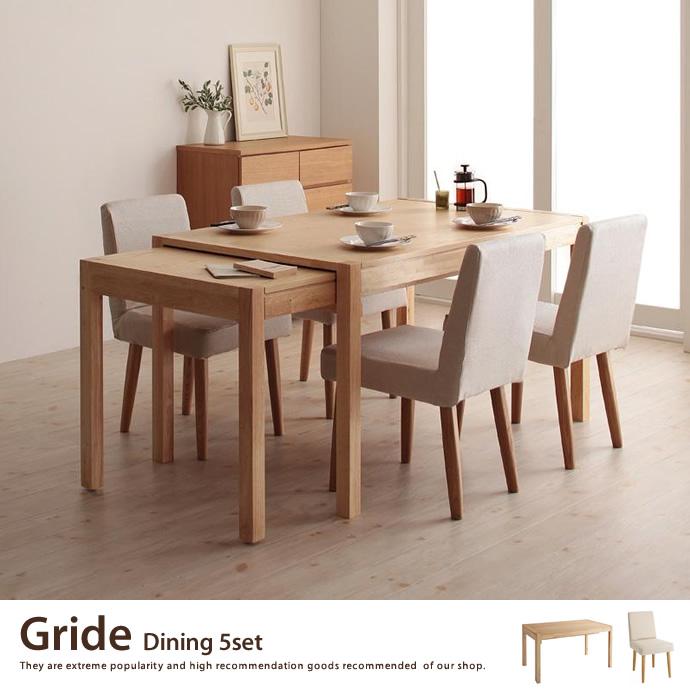 送料無料!【Gride Dining 5set.Gride Dining 5set ダイニングセット ダイニング シンプル 伸長テーブル スライド式 ダイニングセット NA×チェア:BR、NA×チェア2脚:BR×チェア2脚:IV、BR×チェア:BR、BR×チェア:IV、NA×チェア:IV、BR×チェア2脚:BR×チェア2脚:IV