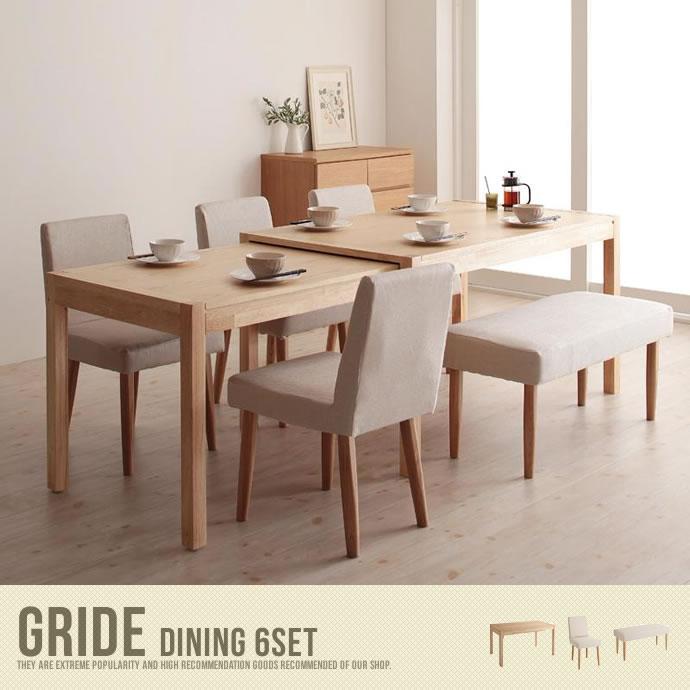Gride Dining 6set(ベンチタイプ)