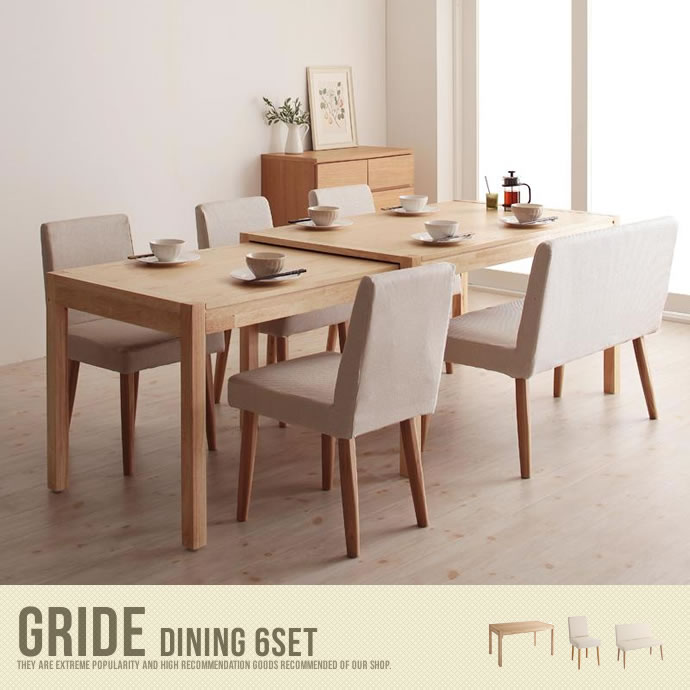 Gride Dining 6set(ソファベンチタイプ)