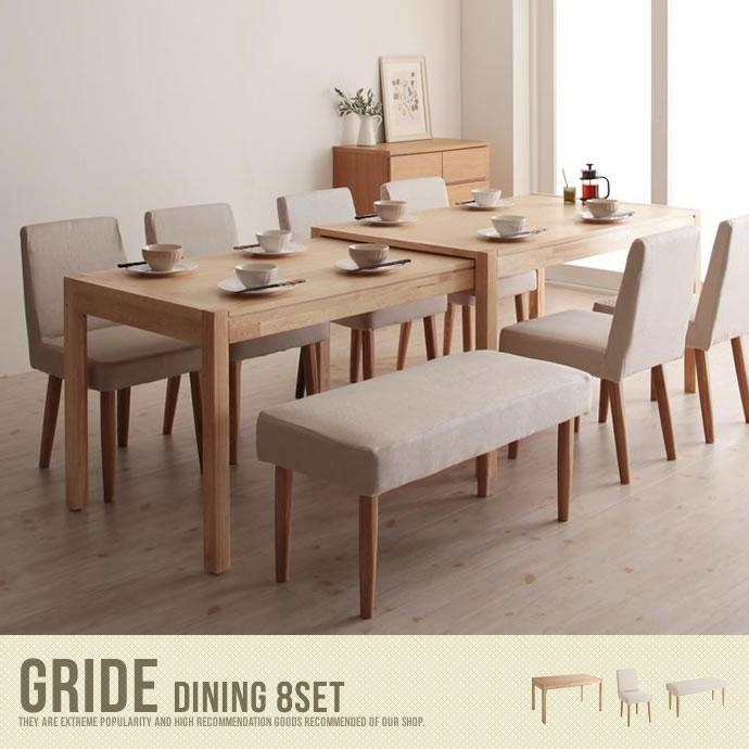 Gride Dining 8set(ベンチタイプ)