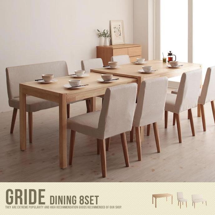 Gride Dining 8set(ソファベンチタイプ)