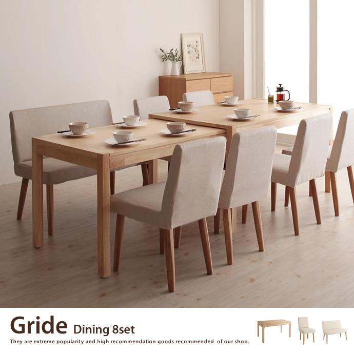 送料無料!【Gride Dining 8set(ソファベンチタイプ).Gride Dining 8set(ソファベンチタイプ) ダイニングセット ダイニング シンプル ダイニングセット BR×ソファベンチ:チェア:BR、NA×ソファベンチ:BR×チェア:IV、NA×ソファベンチ:チェア:IV、NA×ソファベンチ:IV×チェア:BR、BR×ソファベンチ:BR×チェア:IV、NA×ソファベンチ:チェア:BR、BR×ソファベンチ:チェア:IV、BR×ソファベンチ:IV×チェア:BR