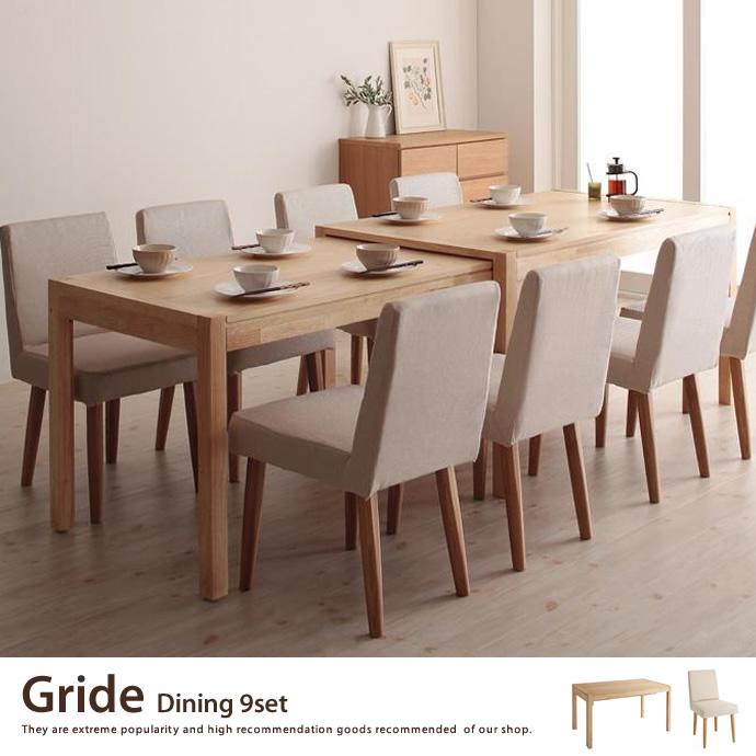 送料無料!【Gride Dining 9set.Gride Dining 9set ダイニングセット ダイニング シンプル 伸長テーブル スライド式 ダイニングセット NA×チェア:BR、BR×チェア:IV、NA×チェア:IV、BR×チェア:BR、BR×チェア4脚:BR×チェア4脚:IV、NA×チェア4脚:BR×チェア4脚:IV
