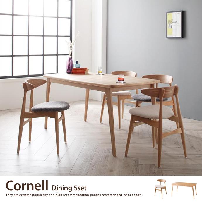 送料無料!【Cornell Dining 5set.Cornell Dining 5set ダイニングセット ダイニング シンプル オシャレ 北欧 モダン ダイニングセット アイボリー、チャコールグレー、ミックス