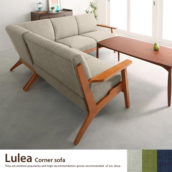 送料無料!【カウチソファー】Lulea Corner sofa コーナーソファ ソファ ファブリック 北欧 オシャレ シンプル グレー、ネイビー、グリーン