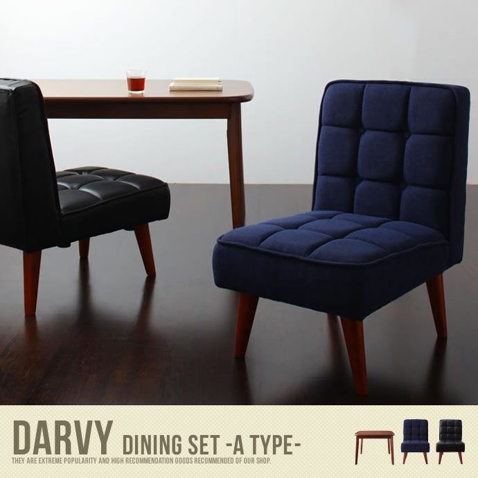 DARVY Dining 3set(Aタイプ)
