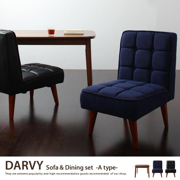 送料無料!【DARVY Dining 3set(Aタイプ).DARVY Dining 3set(Aタイプ) ダイニングセット ダイニング ソファダイニング ダイニングセット オーセンティックネイビー、バイキャストブラック、ミックス