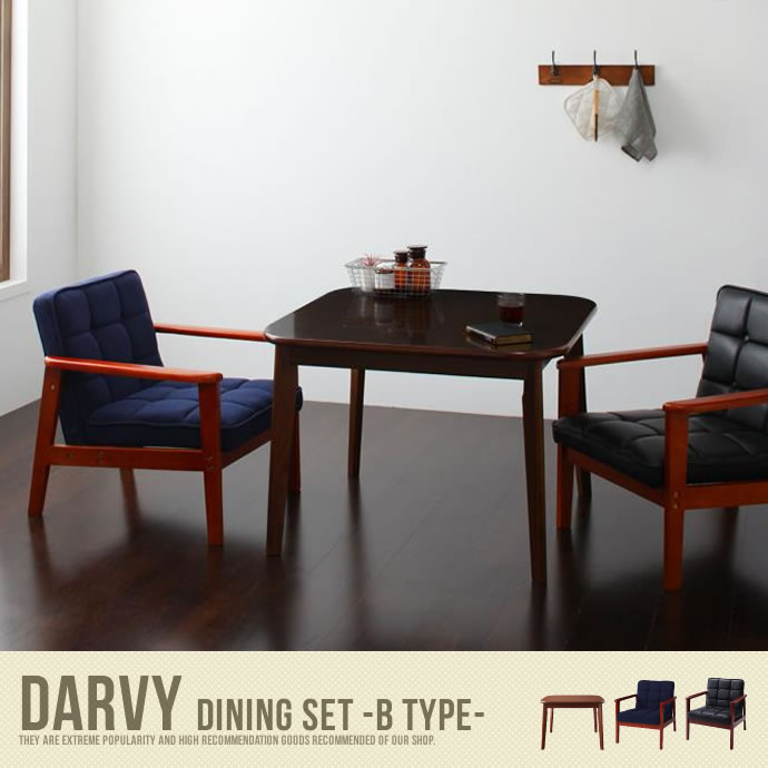 DARVY Dining 3set(Bタイプ)