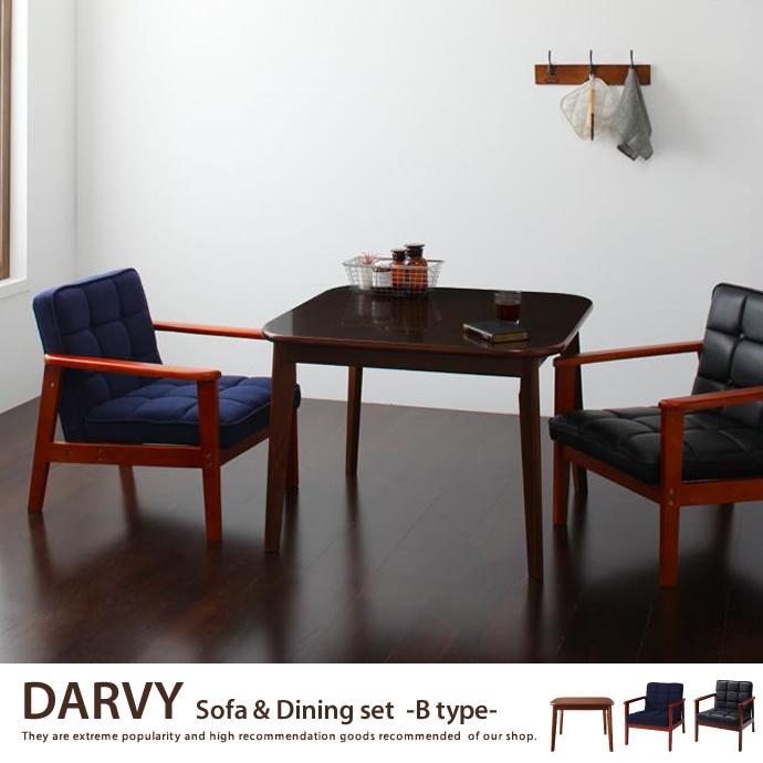 送料無料!【DARVY Dining 3set(Bタイプ).DARVY Dining 3set(Bタイプ) ダイニングセット ダイニング ソファダイニング ダイニングセット オーセンティックネイビー、ミックス、バイキャストブラック