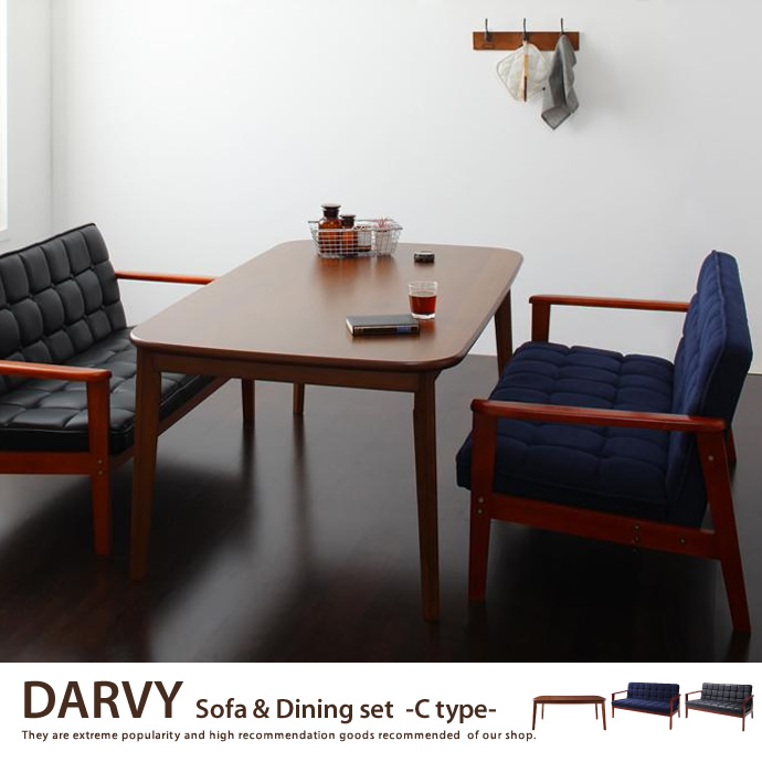 DARVY Dining 3set(Cタイプ)