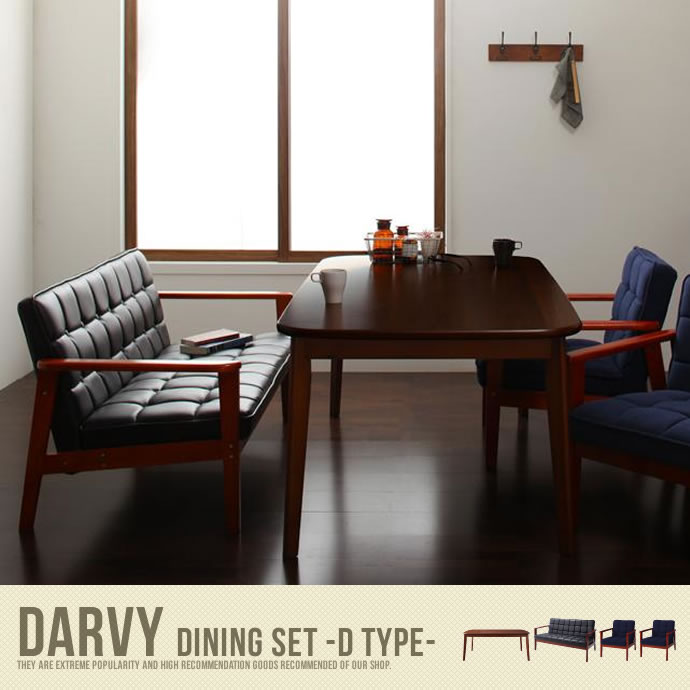 DARVY Dining 4set(Dタイプ)
